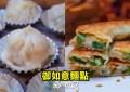 御如意麵點 | 台中北屯區美食 搬新址依舊好吃 豆沙鍋餅、蔥花油餅、酸辣湯