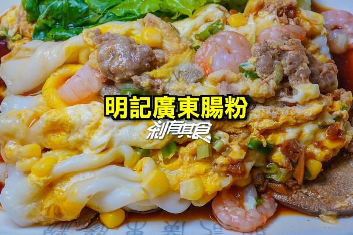 明記廣東腸粉   捷運松竹站美食 道地廣東口味 配料超級多還有全家餐