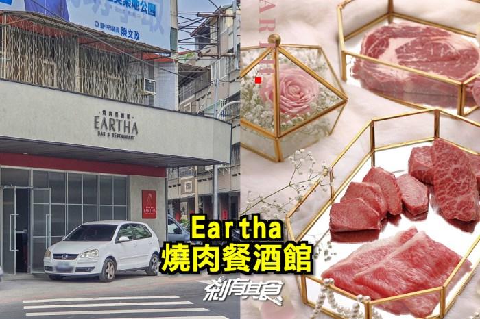 Eartha燒肉餐酒館菜單 | 台中新開燒肉 4/29試營運,A5和牛、海鮮塔、34種調酒