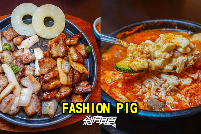 FASHION PIG 韓式熟成五花肉 | 網評4.7星超人氣韓國料理 韓國人老闆娘 套餐有小菜吃到飽