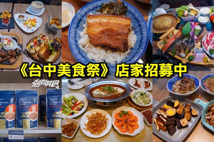 2021台中美食祭 | 2.0改版報名辦法公佈 (因疫情活動延期公告)