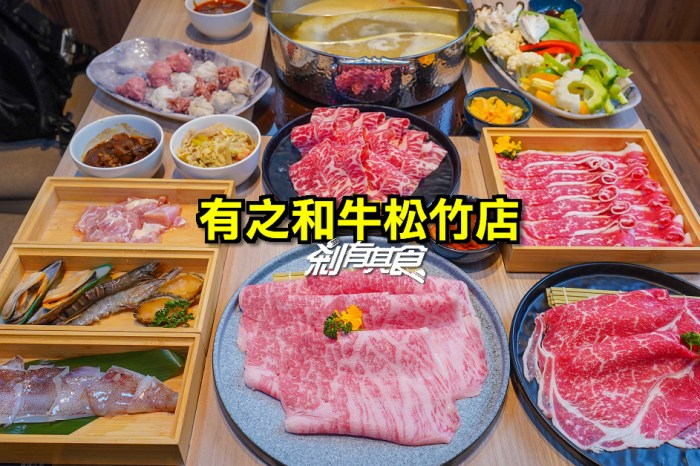 有之和牛松竹店 | 台中火鍋吃到飽 「日本、澳洲和牛」龍虎斑、生蠔鮑魚 +24款冰淇淋通通吃到飽