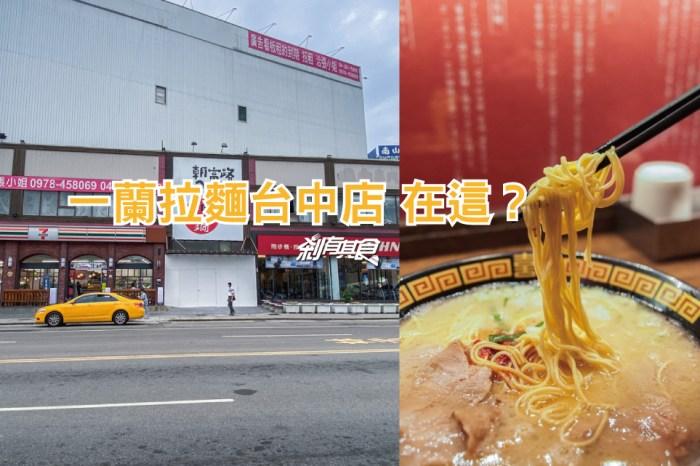 一蘭拉麵台中店 台灣一蘭拉麵最大旗艦店居然在這?預計五月底完工,夏末秋初開幕