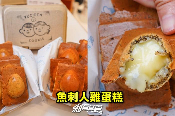 魚刺人雞蛋糕 | 台中審計新村美食 外皮酥脆又爆漿的超人氣雞蛋糕