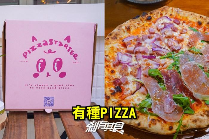 有種PIZZA Starter | 台中好吃披薩 可愛韓風貓咪披薩 推佛朗西斯、黑鑽石、火箭 (可外帶)