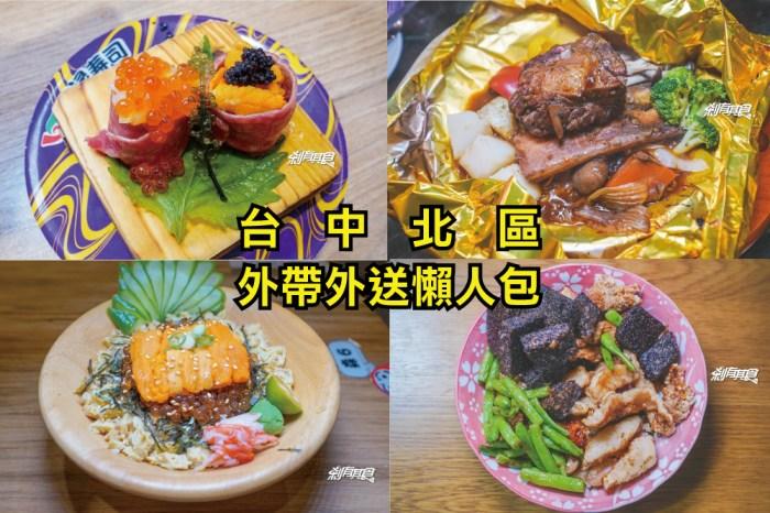 台中北區美食》 台中北區外帶外送餐食店家懶人包 (外帶優惠)