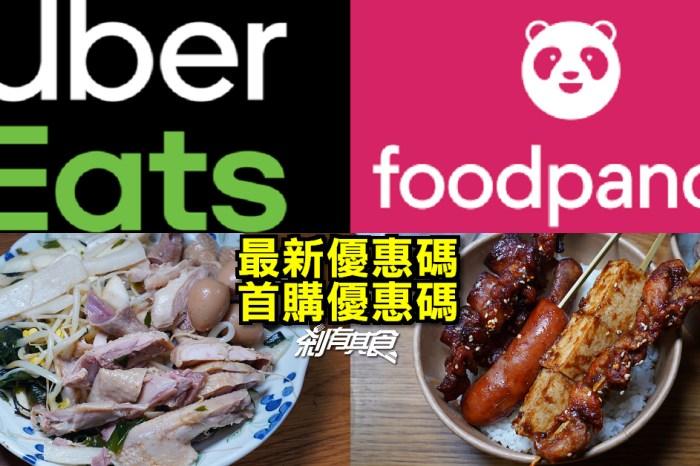 Ubereats優惠碼 Foodpanda優惠碼   最新免運優惠、首購優惠
