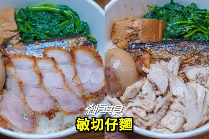 敏切仔麵 | 台中好吃便當 燒肉便當、雞肉便當 還有雙主菜「紅燒秋刀魚」