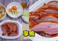 享鴨 | 台中外帶美食 「功夫經典半鴨套餐」一個人在家也能吃烤鴨大餐