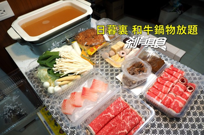 日暮裏和牛鍋物放題   台中外帶美食 抗疫宅在家吃肉肉 外帶雙人餐超推薦!