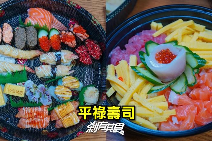 平祿壽司台中店   台中外帶美食 全品項外帶自取88折,還有免下車服務