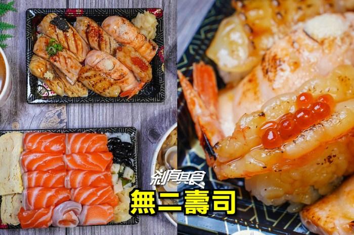 無二壽司外帶餐盒 | 「滿滿鮭魚丼、豪華干貝海鮮炒烏龍」太犯規! 還附手卷、鮮魚味噌湯,高CP值好吃