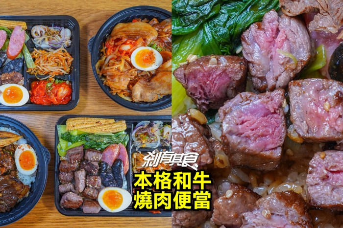 本格和牛燒肉便當 | 台中外帶美食「外帶燒肉便當」最低169元起,還有超人氣和牛黑咖哩