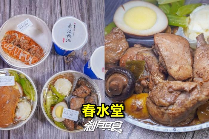 春水堂防疫餐盒 | 台中外帶美食 「私房肉排功夫麵、香酥雞起司軟法」也吃得到囉~