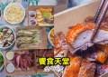 把「饗食天堂」搬回家!外帶滿千自取85折,40道菜自由配在家也能吃到飽!