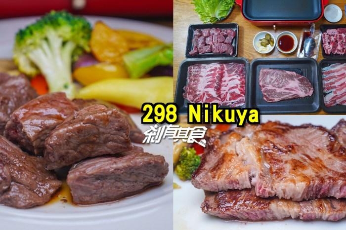 把「298 Nikuya」搬回家! 「燒肉組合」居然有澳州和牛 85折優惠中