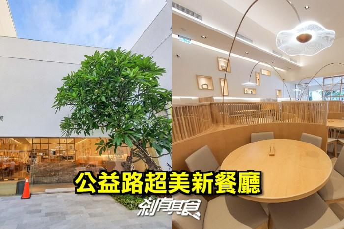 不葷主義菜單 | 公益路超美白色新餐廳 沒想到賣的竟然是這個!