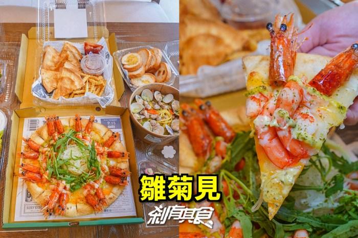 雛菊見 | 台中新開超美餐廳 「蝦蝦披薩」太浮誇! 外帶自取8折優惠