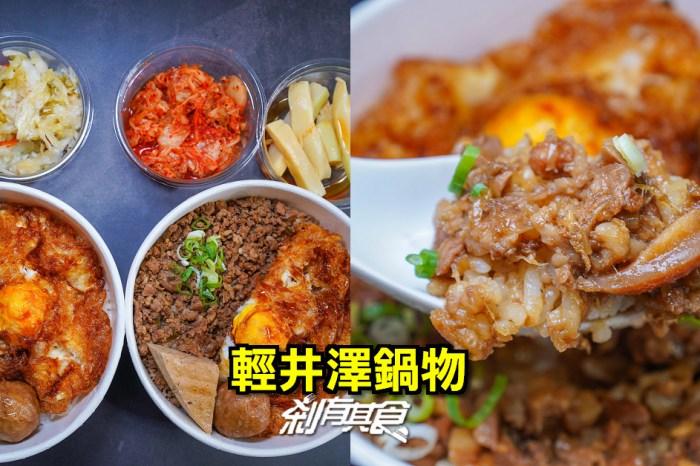 輕井澤鍋物餐盒 | 台中外帶美食 「黑豚滷肉飯、經典肉燥飯」外帶自取8折!最便宜58元起