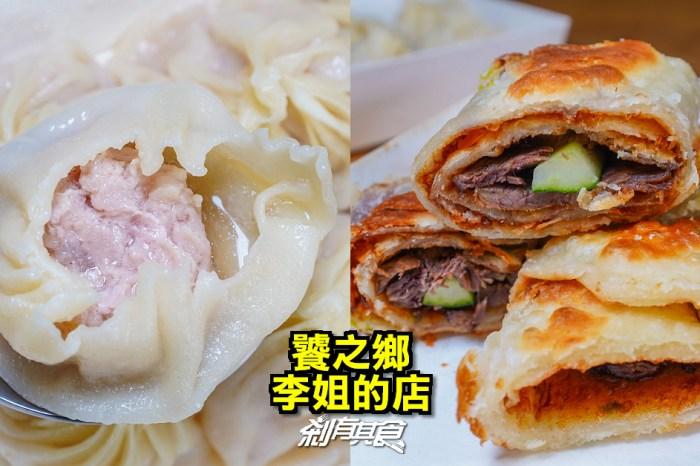 饕之鄉李姐的店 | 台中外帶美食 爆汁「小籠湯包」還有超酥脆「牛肉捲餅」
