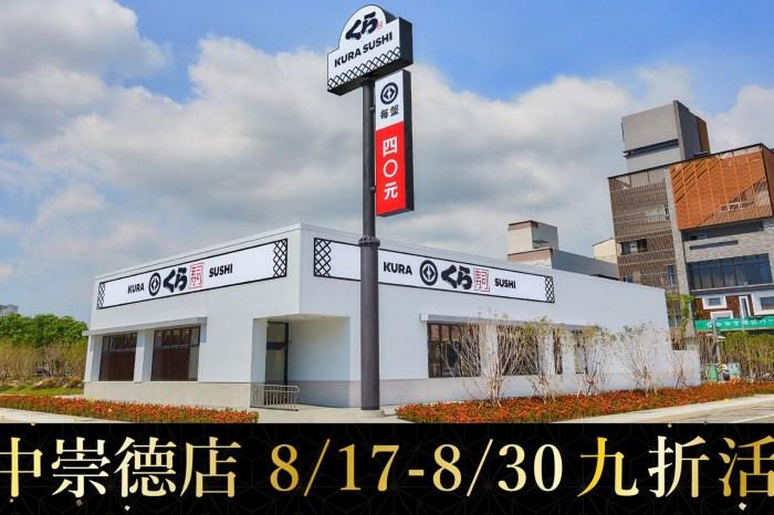 藏壽司台中崇德路店 | 準備吃起來~北屯第二間「藏壽司」開幕時間公布啦!