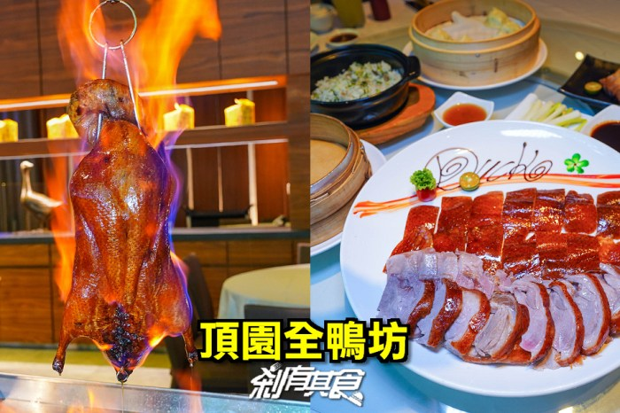 頂園全鴨坊 | 台中米其林餐廳 「火焰櫻桃鴨、脆皮燒腩仔、絲瓜蝦仁湯包」每道都好好吃!