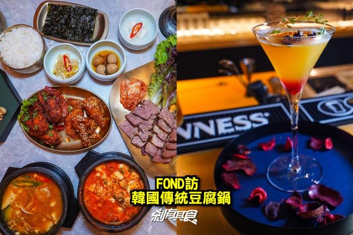 FOND訪 韓國傳統豆腐鍋 | 燒肉風間最新品牌「豆腐鍋、韓式炸雞」必點!6種小菜吃到飽還有好喝調酒