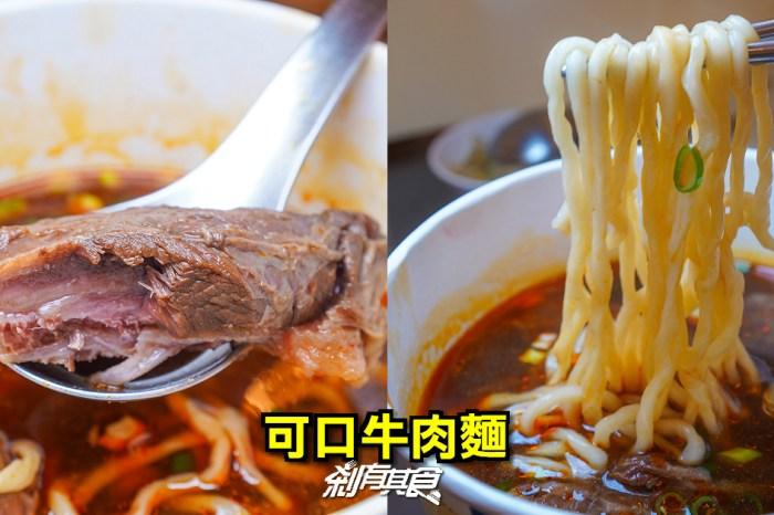 可口牛肉麵 | 台中必比登推介 「紅燒牛肉麵」腱子肉軟嫩好吃入口即化