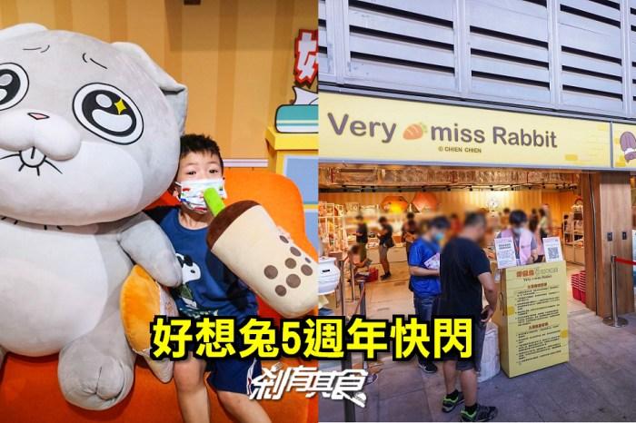 「好想兔」5週年快閃 「臺中驛鐵道文化園區」拍照展區攻略,限定商品太欠買!