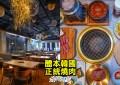 RIBBON醴本韓國正統燒肉 | 台中燒肉推薦 燒肉風間品牌 狂歡套餐「和牛、韓鍋、炸雞」還有9種小菜吃到飽