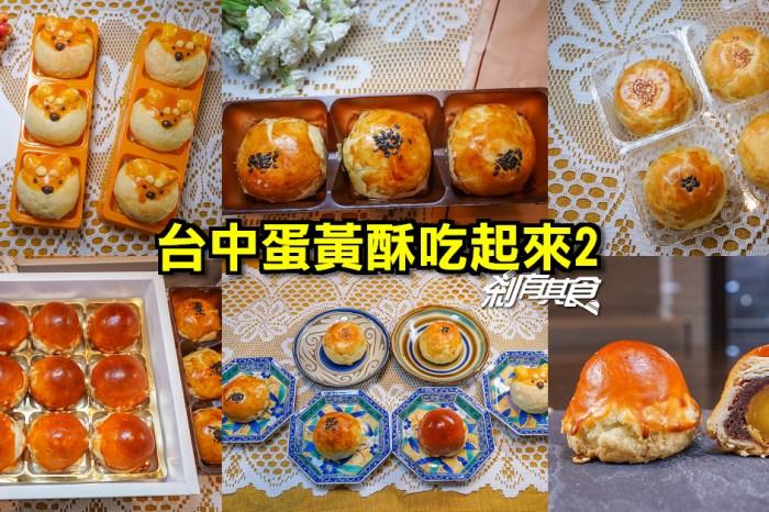《台中蛋黃酥吃起來2》 5間蛋黃酥評比 陳耀訓、無框架、拉波兒、深刻甜點、喜豐香  (影片)