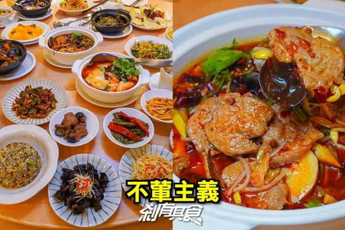 不葷主義 | 台中頂級蔬食餐廳 素食界鼎泰豐「水煮牛、老罈酸菜魚」36道菜色攻略
