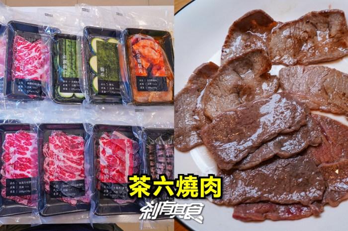 把「茶六燒肉」搬回家! 「茶六豪華燒肉套餐」嘗鮮價89折起