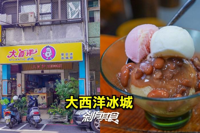大西洋冰城 | 台中西區美食 傳承33年的「彎豆冰」老店