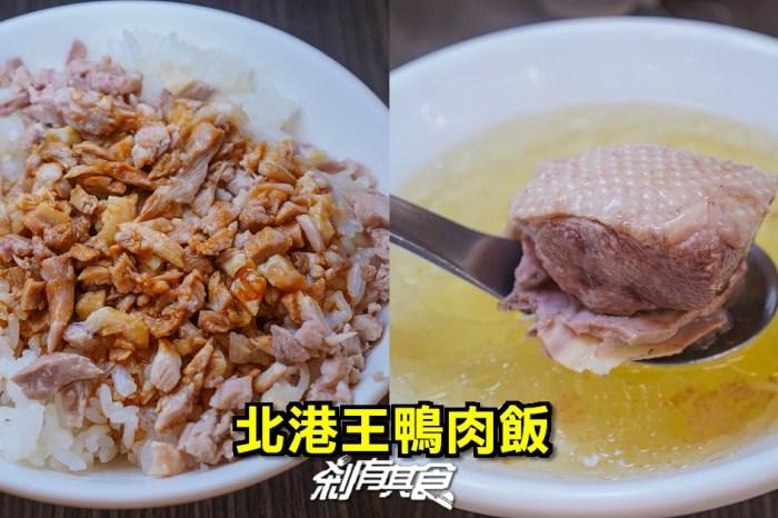 北港王鴨肉飯 | 台中鴨肉飯 傳承55年老師傅 鴨不住的好味道 推「鴨肉飯、燉鴨湯」