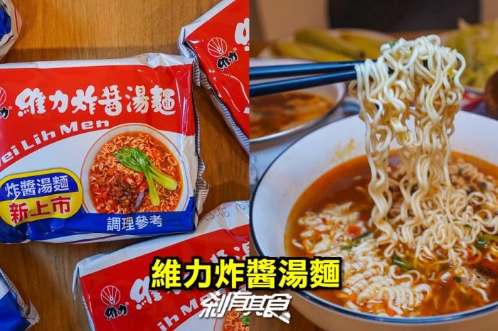 從小吃到大!維力炸醬麵「湯麵版」有湯更好吃耶~ 這裡買!