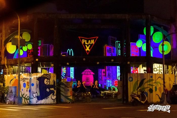 台中最新夜間景點!「卓也小屋」 Cyberpunk鈴蘭通 兩層樓高巨型螢光塗鴉