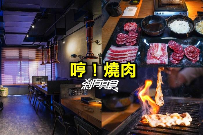 哼!燒肉 | 台中一人燒肉 「1855美國安格斯牛、究好豬、元榆牧場雞」套餐270元起,湯、白飯、高麗菜絲、小菜、飲料無限續點