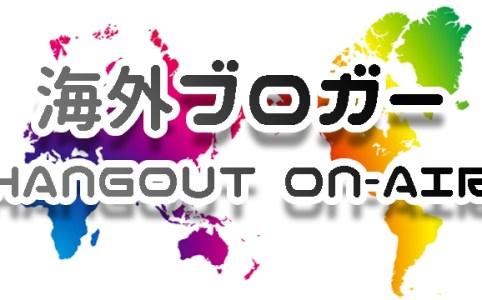 hangout-onair-01.jpg