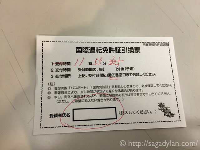 International drivers license  7 of 11