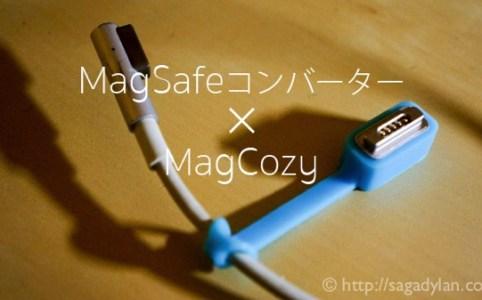 magcozy-eyecatch.jpg