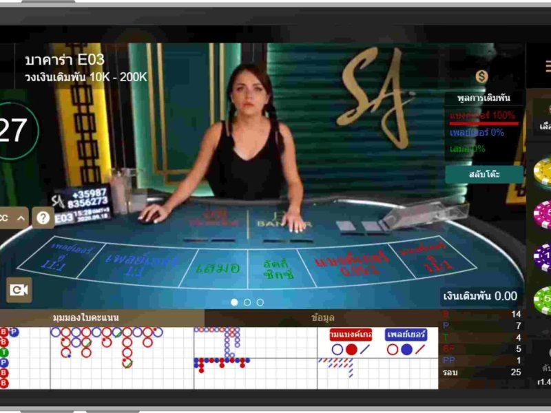 สูตรบาคาร่าฟรี SA Gaming 2020 วิธีเล่นบาคาร่าให้รวย ง่ายนิดเดียว