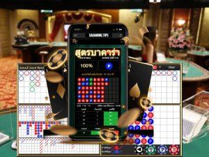 บาคาร่า สูตรเล่นบาคาร่าออนไลน์บนมือถือ