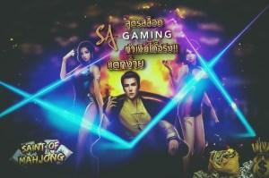 สล็อต SA Gaming อันดับ 1 แห่งสล็อตออนไลน์