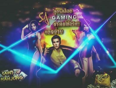 สล็อต SA Gaming แตกง่าย ได้เงินจริง !!