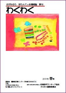 ボランティア情報誌「わくわく29号」2015年春