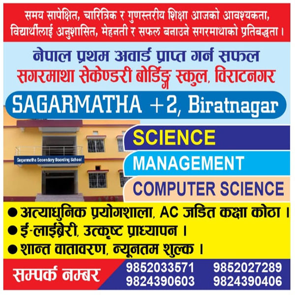 Admission Open for Class XI – 2078