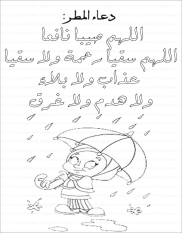 islam-do004