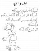 islam-do011