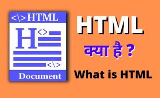 HTML क्या है